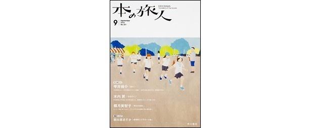 『本の旅人』(KADOKAWA)