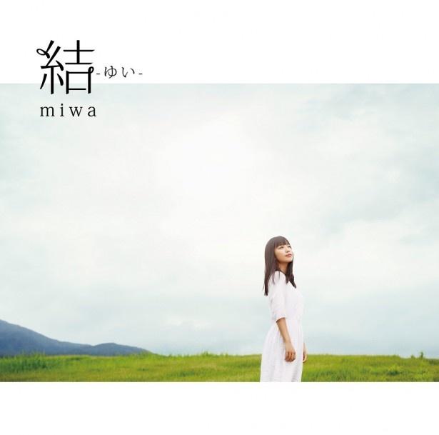 初回生産限定盤と通常盤には、森永製菓「BAKE」のCMソング「Princess」のリミックスバージョンが