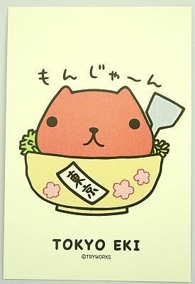 もんじゃカピバラさんのポストカード