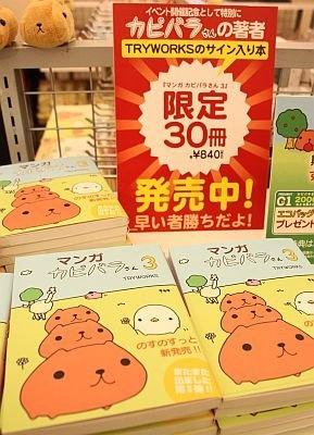 『マンガカピバラさん3』著者サイン本は、限定30冊の販売だった