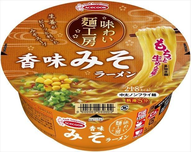【写真を見る】同じくエースコックから9月26日(月)より発売される「味わい麺工房 香味みそラーメン」