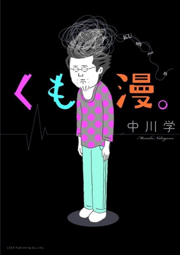 『くも漫。』(中川学/リイド社)