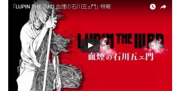 映画「LUPIN THE IIIRD 血煙の石川五ェ門」