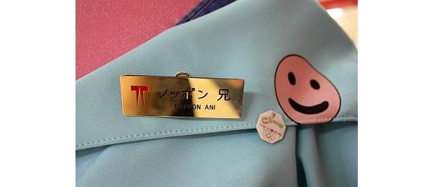 ノッポン兄は、最近名札を作ったそう。格好いい!