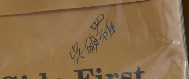 【写真を見る】牧悟郎元教授のメッセージ「呉爾羅」の意味するところは?