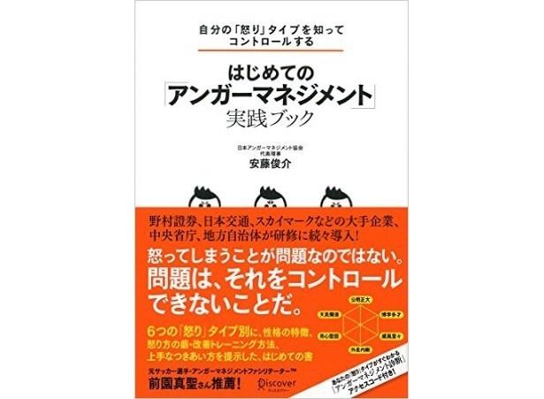 『自分の「怒り」タイプを知ってコントロールする はじめての「アンガーマネジメント」実践ブック』(安藤俊介/ディスカヴァー・トゥエンティワン)