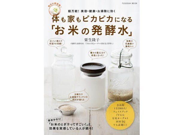 『体も家もピカピカになる「お米の発酵水」』(栗生隆子/扶桑社)