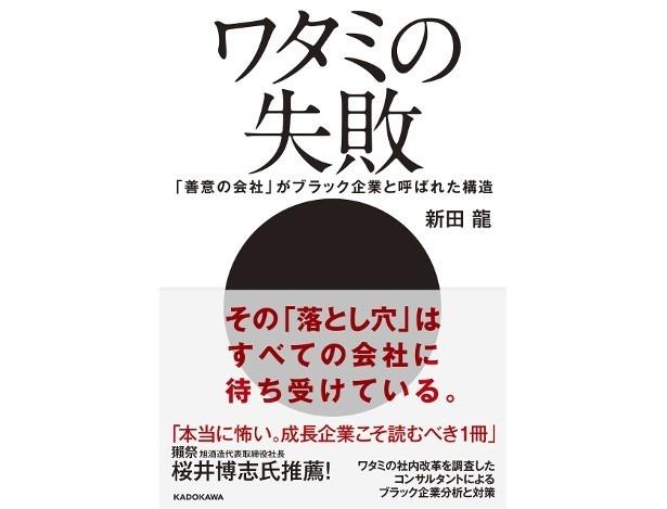 『ワタミの失敗「善意の会社」がブラック企業と呼ばれた構造』(新田龍/KADOKAWA)