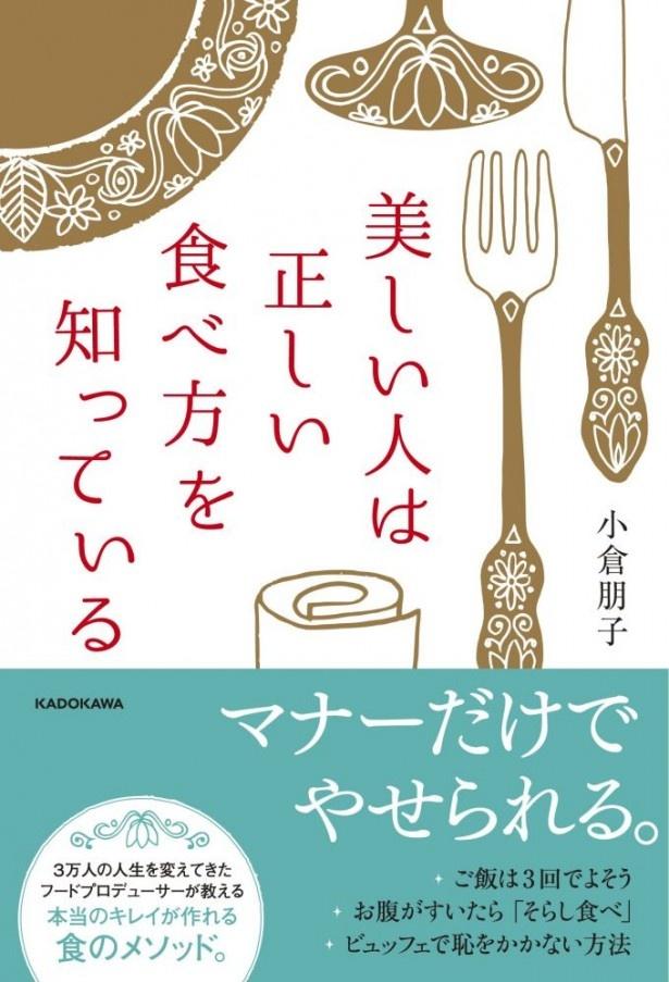 『美しい人は正しい食べ方を知っている』(小倉朋子/KADOKAWA)