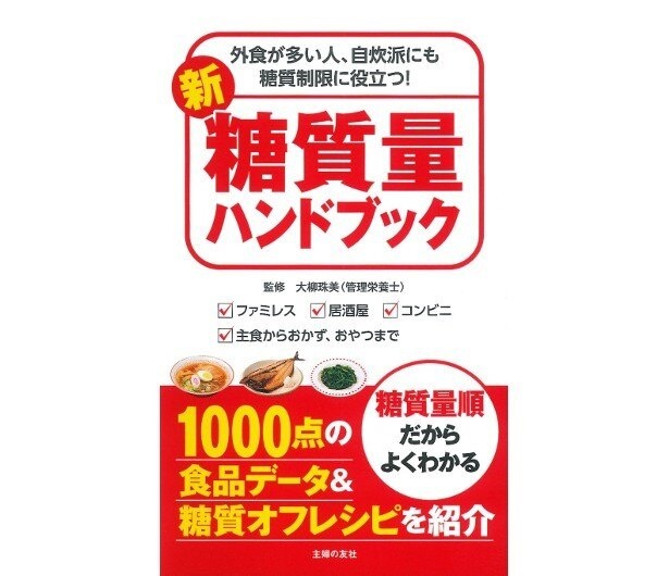 『新 糖質量ハンドブック―外食が多い人、自炊派にも 糖質制限に役立つ!』(大柳珠美/主婦の友社)