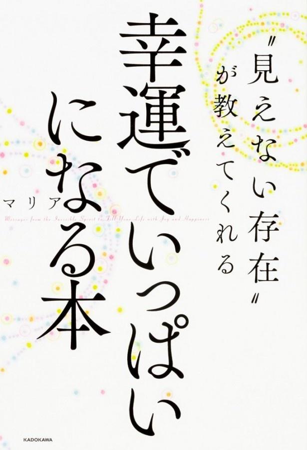 """『""""見えない存在""""が教えてくれる 幸運でいっぱいになる本』(マリア/KADOKAWA)"""