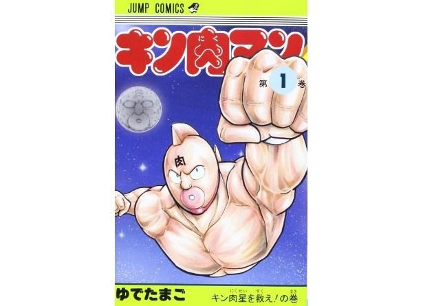 『キン肉マン』1巻(ゆでたまご/集英社)