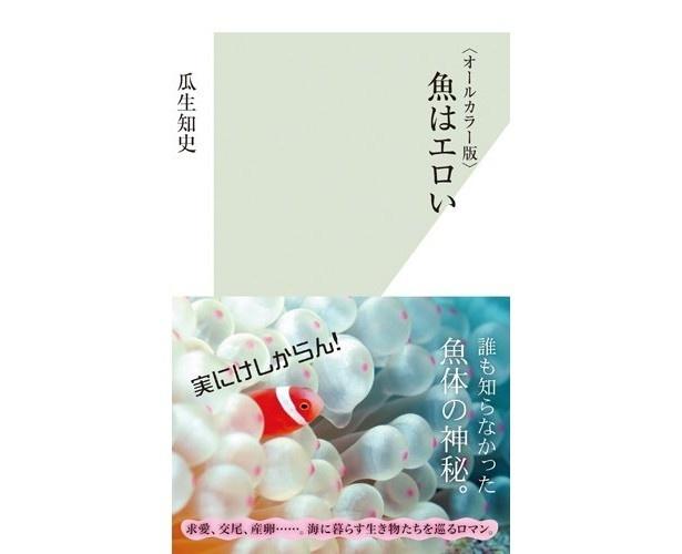 『魚はエロい』(瓜生知史/光文社)