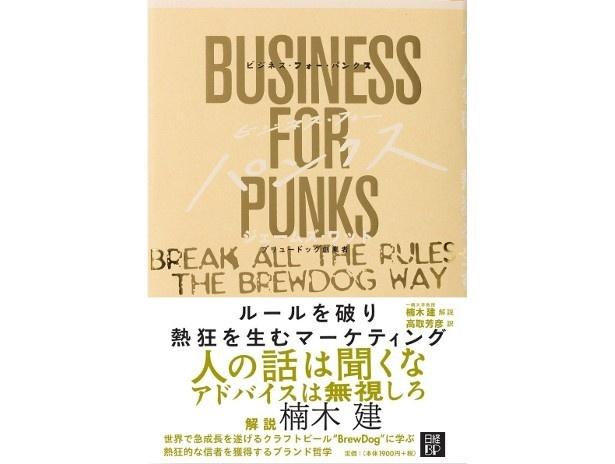 『ビジネス・フォー・パンクス』(ジェームズ・ワット、翻訳:高取芳彦、解説:楠木建/日経BP社)