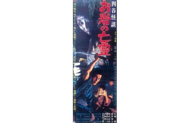 森一生監督作『四谷怪談 お岩の亡霊』(69)