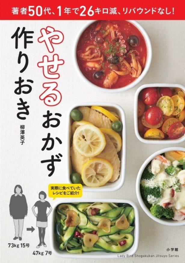 『やせるおかず作りおき 著者50代、1年で26キロ減、リバウンドなし!』(柳澤英子/小学館)