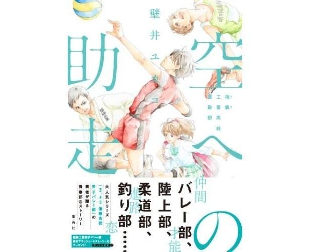 『空への助走 福蜂工業高校運動部』(壁井ユカコ/集英社)