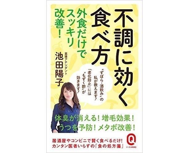 『不調に効く食べ方 外食だけでスッキリ改善!』(池田陽子/イースト・プレス)