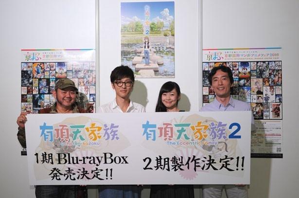 左から、監督の吉原正行、主人公 矢三郎役の櫻井孝宏、弁天役の能登麻美子、原作者の森見登美彦、イベントの登壇者