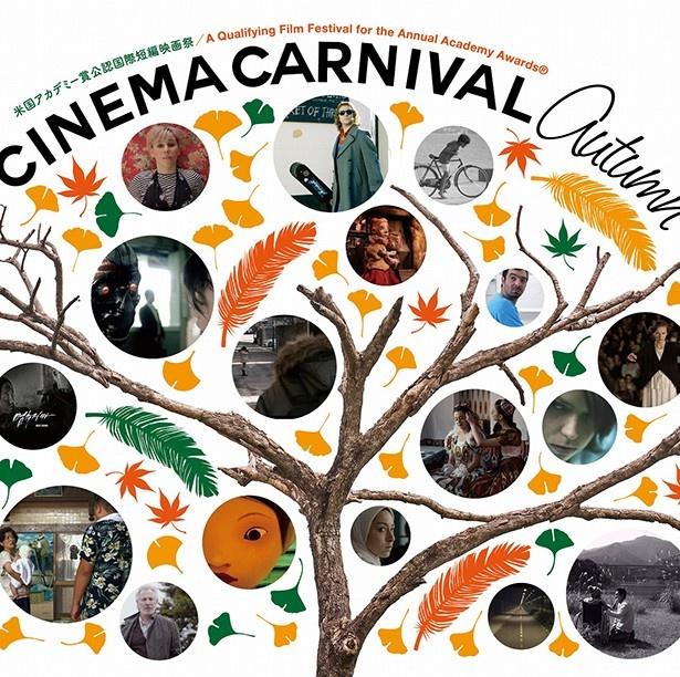 芸術の秋、世界のショートフィルムを楽しめる「秋の短編映画収穫祭」が開催