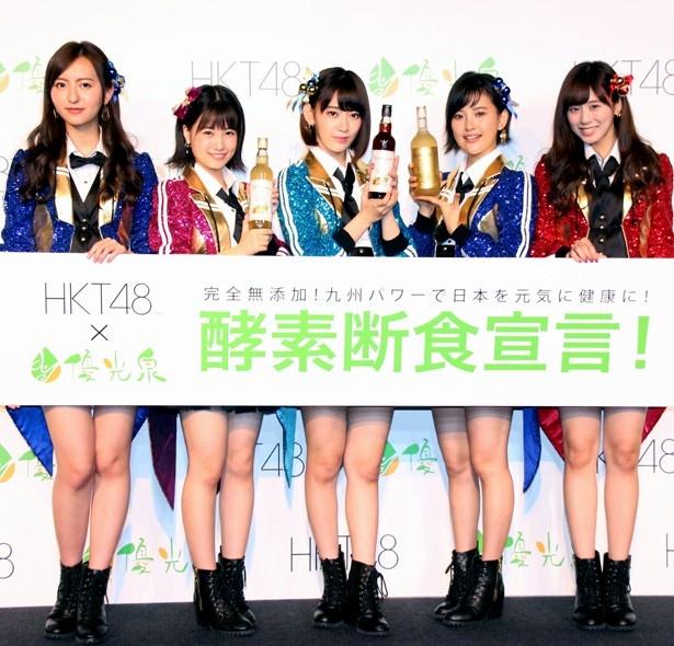 「HKT48×優光泉『酵素断食宣言!』」記者発表会に出席した森保まどか、朝長美桜、宮脇咲良、兒玉遥、坂口理子(左から)