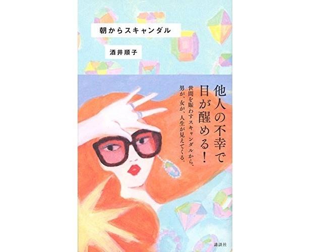 『朝からスキャンダル』(酒井順子/講談社)