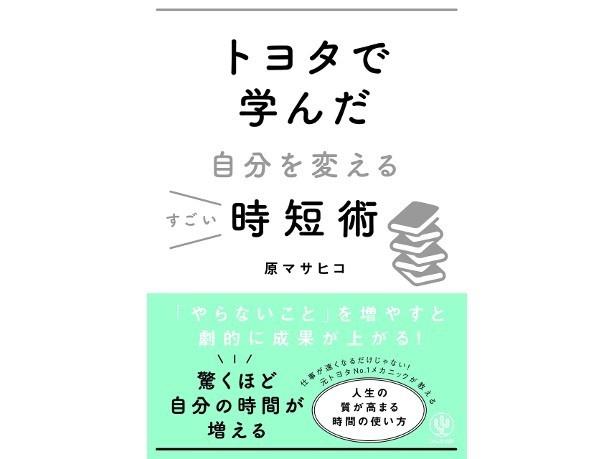 『トヨタで学んだ自分を変えるすごい時短術』(原マサヒコ/かんき出版)
