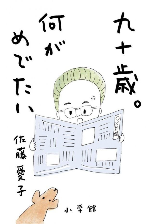 『九十歳。何がめでたい』(佐藤愛子/小学館)