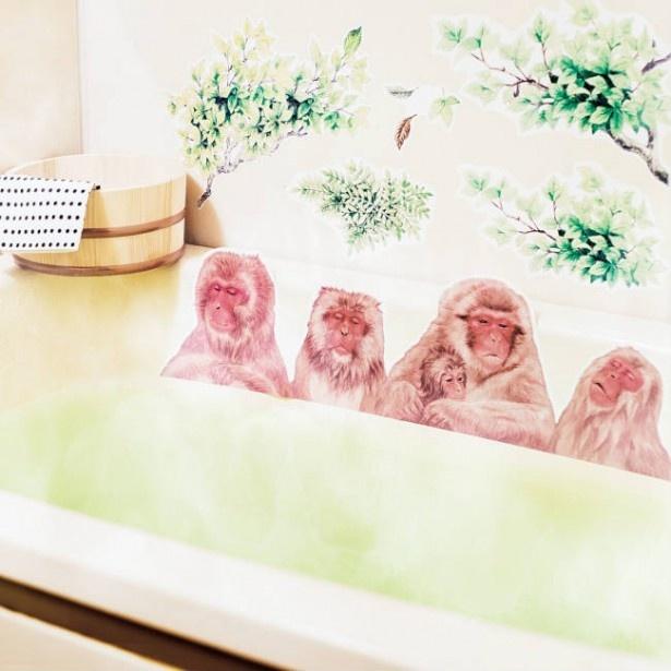 自宅のお風呂でサルと温泉に入れる!