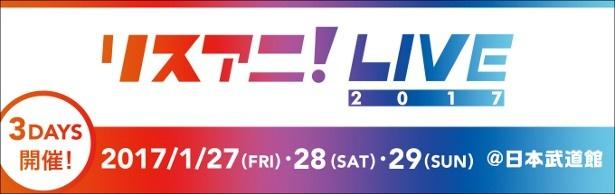 「リスアニ!LIVE 2017」が初の3DAYS開催決定! 日本武道館にアーティスト16組が集結