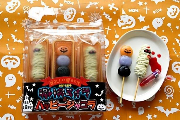 パッケージも楽しさ満載。和菓子の印象がガラリと塗り替えられそう!?