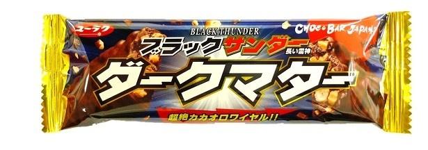 """""""質量共に最強モンスター級""""と称される「ブラックサンダー ダークマター」(税抜100円)"""