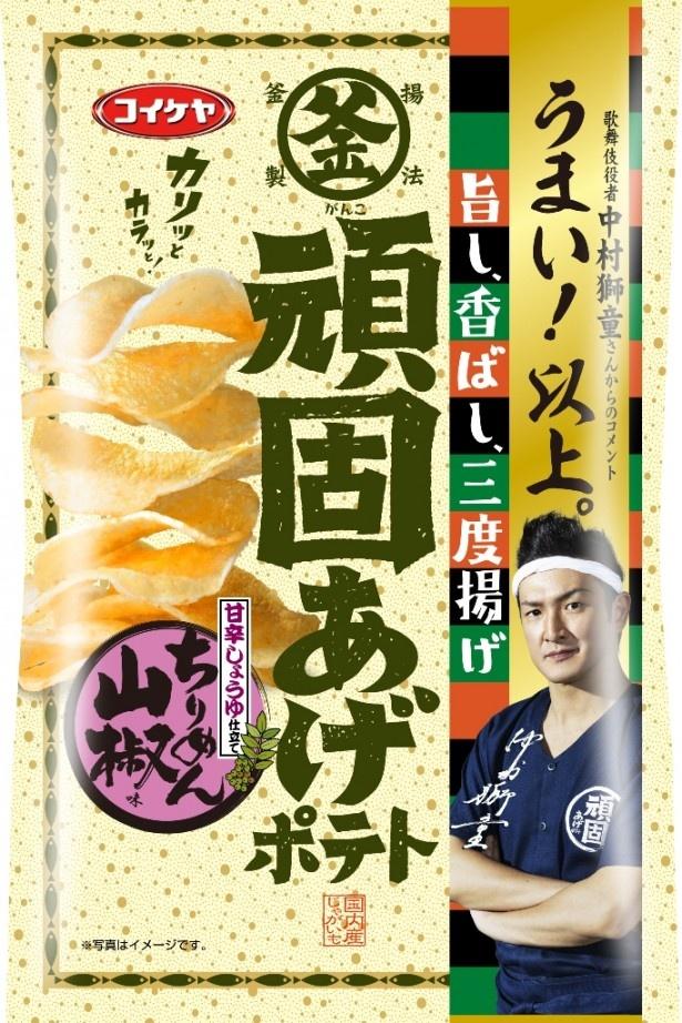 和歌山県産山椒のピリリッとした味わいがクセになる「頑固あげポテト ちりめん山椒」(オープン価格)