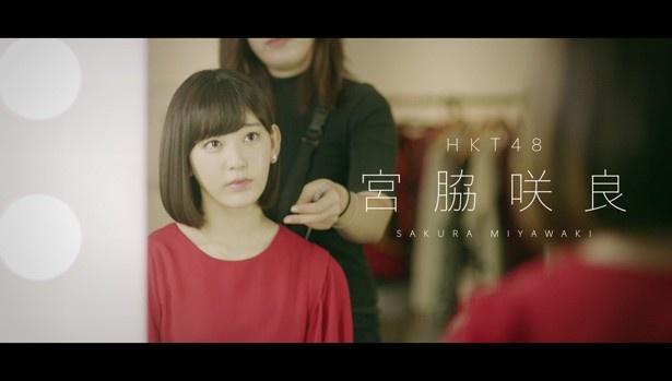 宮脇咲良が「優光泉」のCMに出演