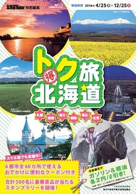 【写真を見る】トク旅ガイドブックについている北海道内60か所のクーポンか、スマートフォン専用サイトから利用できる