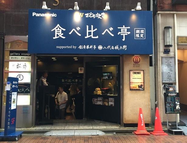 「銀座米料亭 八代目儀兵衛」が期間限定で「食べ比べ亭」としてオープン!