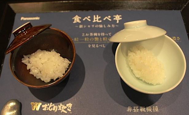 左が最新の「Wおどり炊き」で炊いたごはん、右が従来品で炊いたごはん。食べ比べるとおいしさの違いは歴然!