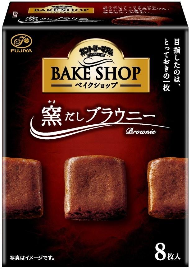 「カントリーマアムベイクショップ(窯だしブラウニー)」(参考小売価格・330円)は、ほろ苦いチョコチップと隠し味のブランデーが香る大人な味わい