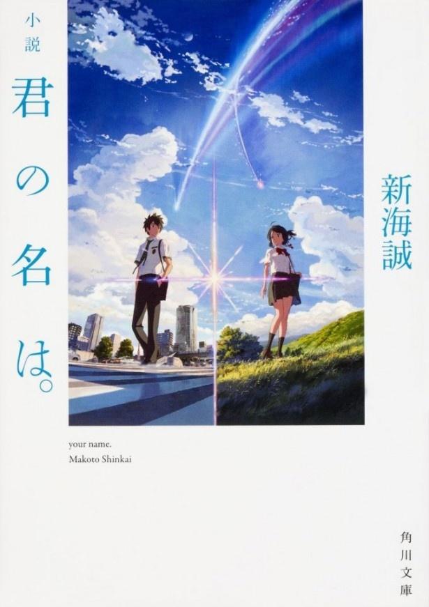 『小説 君の名は。』(新海誠/KADOKAWA)