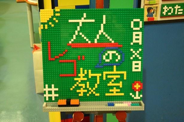 大人のレゴブロックブームに火をつけた「大人のレゴ教室」に、ファッション編が登場