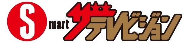 【写真を見る】広島アクターズスクールの超新星も登場!