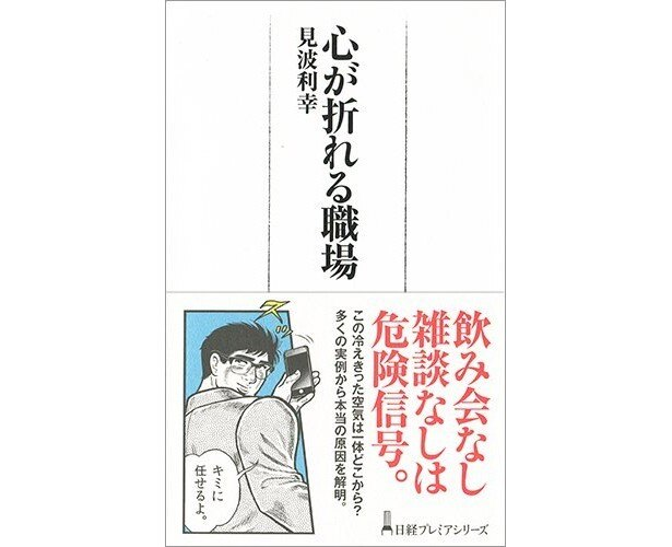 『心が折れる職場(日経プレミアシリーズ)』(見波利幸/日本経済新聞出版社)