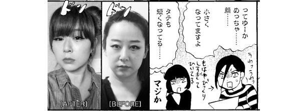 『即席ビジンのつくりかた』(東村アキコ/講談社)