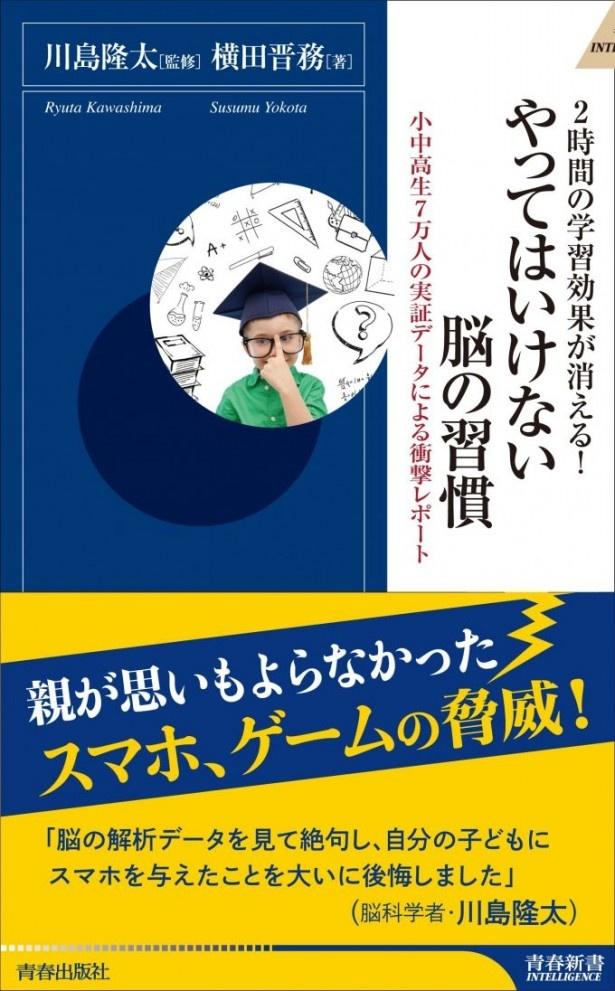 『2時間学習効果が消える!やってはいけない脳の習慣』(横田晋務/青春出版社)