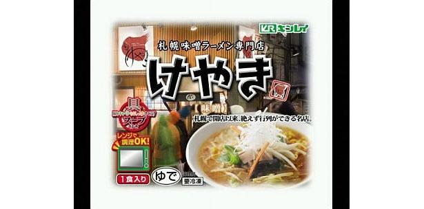 札幌の名店の味も「専門店タイアップシリーズ 札幌味噌ラーメン けやき」(オープン価格)
