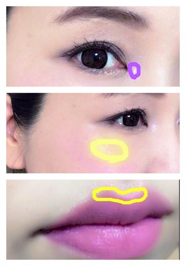 ピンク系のクリームシャドウを、目頭に、ほおに、唇に、とポイント使いして若返り!