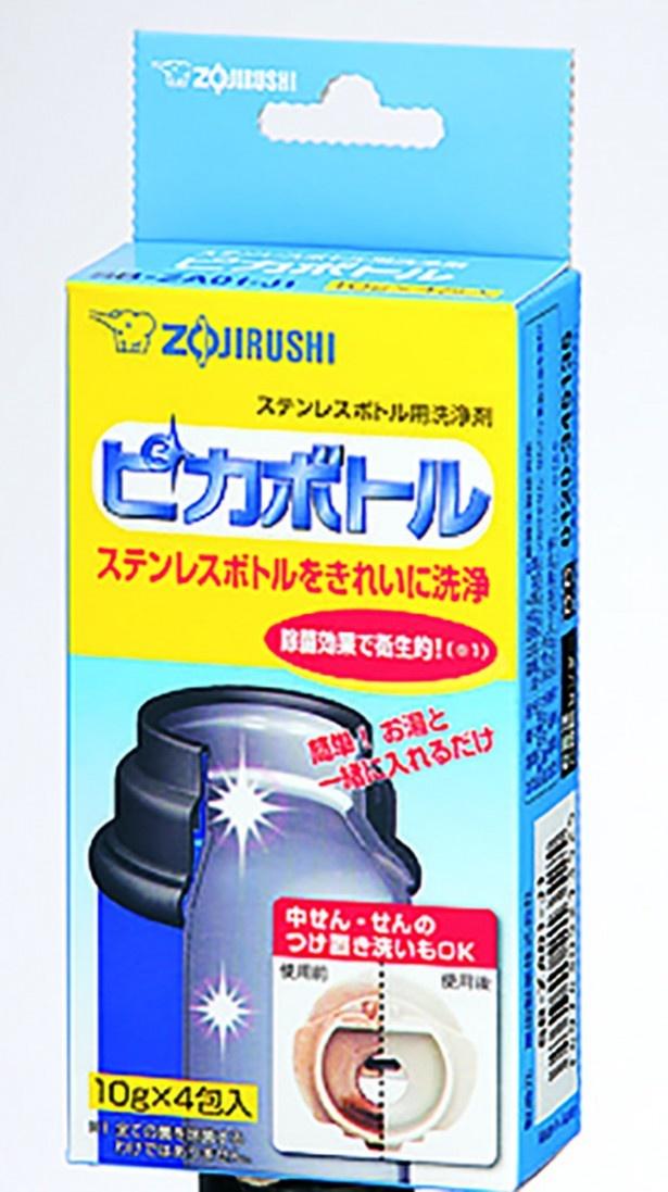 茶渋やコーヒー渋もこすらずす っきり落とす。ピカボトル SB- ZA01 10g×4包入り 450円/象印マホービン