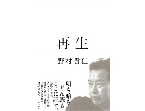 『再生』(野村貴仁/KADOKAWA)
