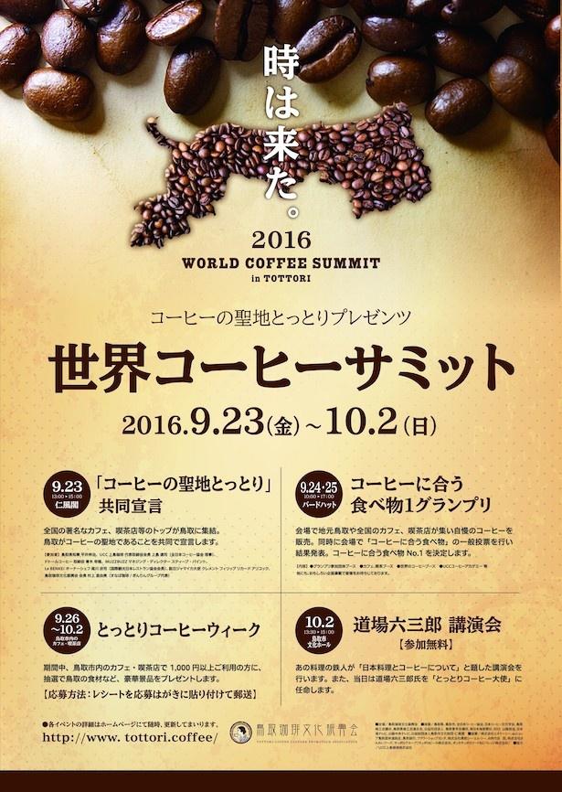 『世界コーヒーサミット』は9/23(金)から10/2(日)までの10日間の開催