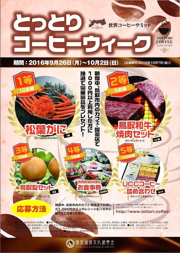 【写真を見る】9月26日(月)~10月2日(日)、鳥取市内のカフェ・喫茶店で1000 円以上利用すると、抽選で鳥取の食材などが当たるキャンペーンも